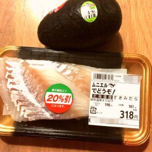 材料紹介|122.晩ごはんレシピ:【40分】白身魚のムニエル、アボカドとトマトのサラダ