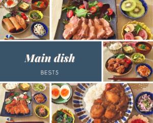105.料理下手でも作れる!簡単で美味しい夕食レシピ5選