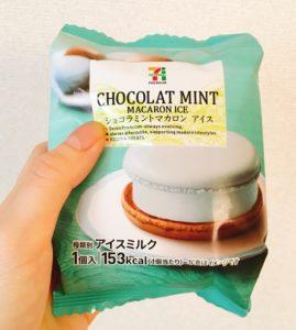 ショコラミントマカロンアイス | 131.チョコミントアイス比較ランキング