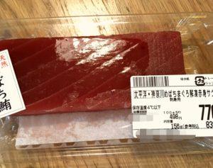 材料紹介|147.晩ごはんレシピ:【10分】マグロのレアカツ