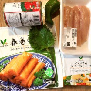 材料紹介|151.晩ごはんレシピ:ささみと大葉のチーズ春巻き